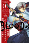 Blood-C: Demonic Moonlight Volume 1 TPB