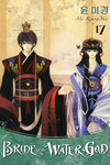 Bride of the Water God Volume 17 TPB