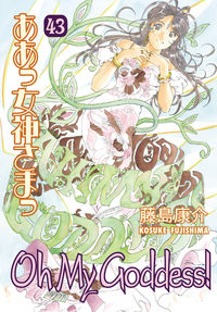 Oh My Goddess! Volume 43 TPB