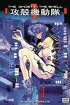 Ghost in the Shell Deluxe RTL HC Ed Vol. 01
