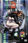 Ghost in the Shell Deluxe RTL HC Ed Vol. 02