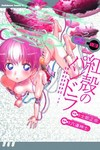 Pandora In The Crimson Shell Ghost Urn GN Vol. 03