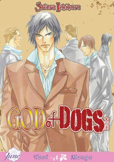 God Of Dogs GN JUL083925F