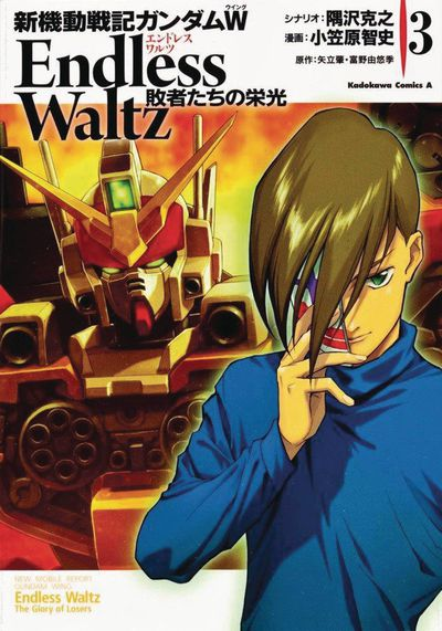 Mobile Suit Gundam Wing GN Vol 03 Glory of the Losers SEP172058F