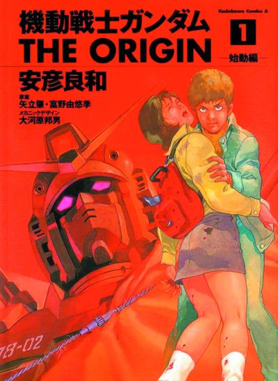 Mobile Suit Gundam Origin GN Vol. 01 Activation JAN131319F